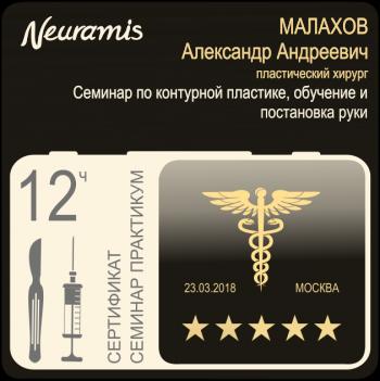 Малахов обучение neuramis 230318