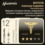 Сертификат на семинар обучение | Введение в контурную пластику NEURAMIS