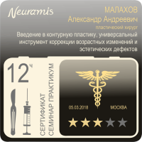 Малахов обучение Neuramis