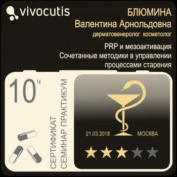 Блюмина обучение vivocutis 210318