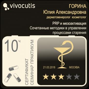 Горина обучение vivocutis 210318