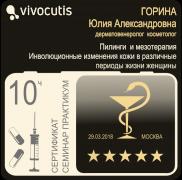 Сертификат на семинар обучение | Пилинги Mediderma и мезотерапия VIVOCUTIS