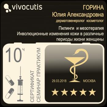 Горина обучение vivocutis 290318