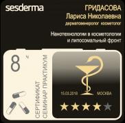 Сертификат на семинар обучение | Нанотехнологии в косметологии и липосомальный фронт