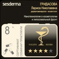 Гридасова обучение sesderma 150318