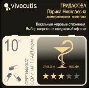 Сертификат на семинар обучение | Тематический семинар обучение VIVOCUTIS