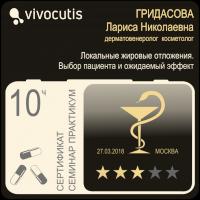 Гридасова обучение vivocutis 270318