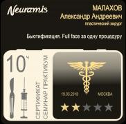 Сертификат на семинар обучение | NEURAMIS – бьютификация. Full face за одну процедуру