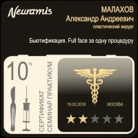 Малахов обучение neuramis 190318