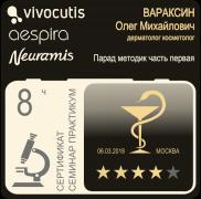 Сертификат на семинар обучение | VIVOCUTIS, AESPIRA, NEURAMIS — Парад методик часть первая