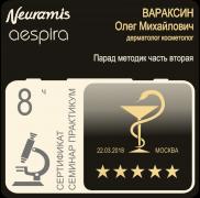 Сертификат на семинар обучение | AESPIRA, NEURAMIS — Парад методик часть вторая