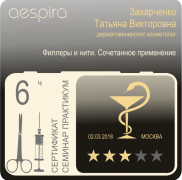 Сертификат на семинар обучение | AESPIRA филлеры и нити. Сочетанное применение