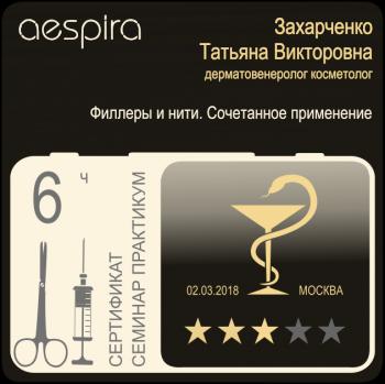 Захарченко обучение aespira 020318