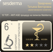 Сертификат на семинар обучение | 10 Топ – anti-age процедур на пилингах Mediderma