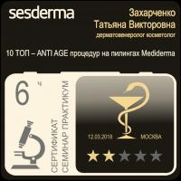 Захарченко обучение sesderma 120318