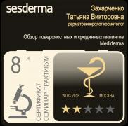 Сертификат на семинар обучение | Обзор поверхностных и срединных пилингов Mediderma