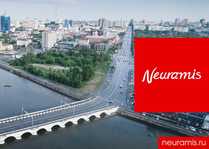 Нейрамис | Neuramis ® купить Челябинск
