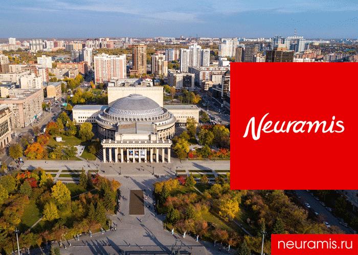 Нейрамис купить в Новосибирске