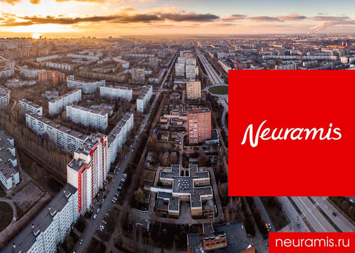 Нейрамис | Neuramis ® купить Тольятти