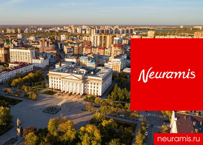 Нейрамис | Neuramis ® купить Тюмень