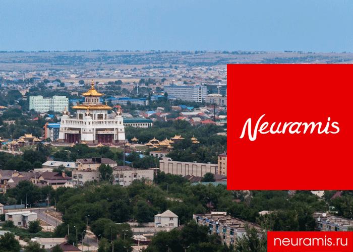 Нейрамис   Neuramis ® купить Элиста