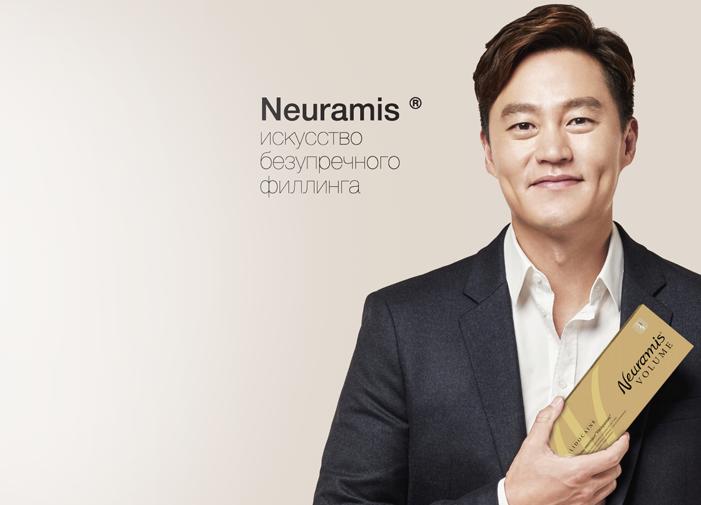 Нейрамис Neuramis