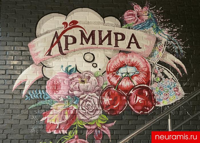 ИНК АРМИРА | Нейрамис Иркутск