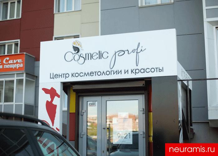 Нейрамис Иркутск
