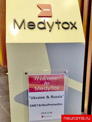 Medytox Обучение Южная Корея