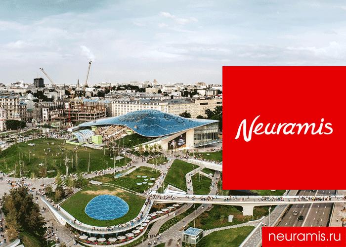 Нейрамис | Neuramis ® купить Москва
