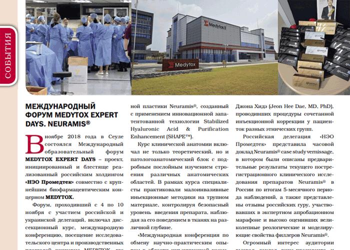 МЕЖДУНАРОДНЫЙ ФОРУМ MEDYTOX EXPERT DAYS. NEURAMIS®