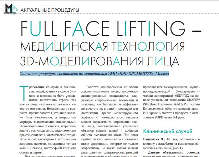 FULL FACE LIFTING – МЕДИЦИНСКАЯ ТЕХНОЛОГИЯ 3D-МОДЕЛИРОВАНИЯ ЛИЦА